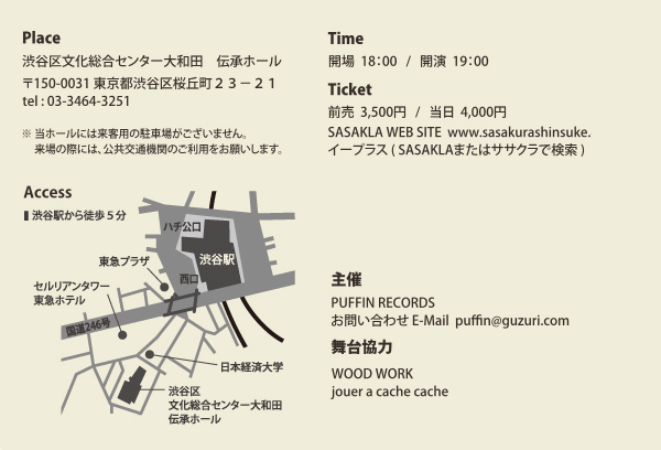 「SASAKLA Band Concert Spring Has Come」開場案内図