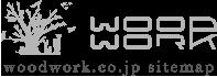 ウッドワークのサイトマップ